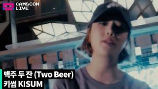 [LIVE] 키썸 KISUM - 맥주 두 잔
