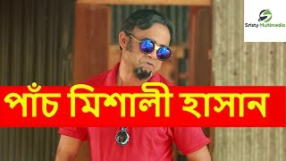 Patch Mishali Hasan | পাঁচ মিশালী হাসান | Akhomo Hasan, Nayan Babu, Rikta | New Bangla Natok 2019