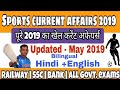 Sports Current Affairs 2019 | Complete Sports Current Affairs 2019 Bilingual | Railway/ SSC/ Bank