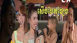 សំណើចតាមភូមិ 2017 - Somnerch tam phum - Khmer Comedy - Peakmi - chen say chai