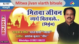 निर्गुन गीत   Bhojpuri Nirgun   Bharat Sharma ''Vyas''   Audio Song   Mitwa Jivan Viarth Bitvale .