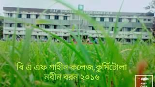 নবীন বরন,বি এ এফ শাহীন কলেজ ২০১৬