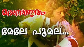 Mele Poomala... | Evergreen Malayalam Movie | Madanolsavam | Song