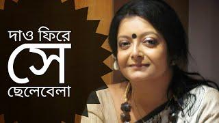দাও ফিরে সে ছেলেবেলা Dao firiye se chelebela | Bangla kobita | Bratati Bandyopadhyay