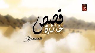 برنامج قصص خالدة مع حضرة الناظر ، محمد صلى الله عليه و سلم الجزء السادس   رمضان 2017