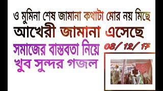 Song I slamic Song   Bangla islamic song   ইসলামীক গজল   বাংলা ইসলামিক গজল   গজল   gojal