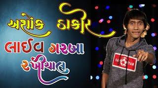 RK Computer Live Stream Rakhiyal Navaratri 2018 Ashok Thakor