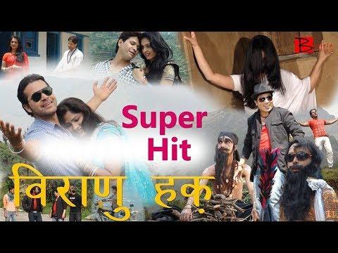 Xxx Mp4 Latest Garhwali Movie 2017 Veeranu Haq Comedy Garhwali Movie Binjola Films Uttarakhand 3gp Sex