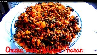 Cheera Thoran || ചീര പരിപ്പ് തോരൻ || Cheera-Parippu Thoran|| Red Spinach Kerala Dish ||Recipe No- 08