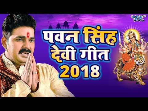 Xxx Mp4 Pawan Singh चईत नवरात्री देवी गीत 2018 Superhit Bhojpuri Devi Geet 2018 Video Jukebox 3gp Sex