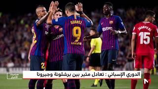 الدوري الإسباني : تعادل مثير بين برشلونة وجيرونا