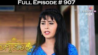 Agnisakshi - 24th May 2017 - ಅಗ್ನಿಸಾಕ್ಷಿ - Full Episode