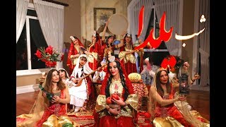 رقص زیبای ایرانی- شب طولانی- Shabe Toolani-شب یلدا