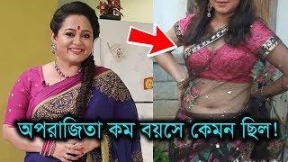 অপরাজিতা অল্প বয়সে কত সুন্দর ছিলেন দেখুন। চমকে দেবে! Actress Aparajita Auddy