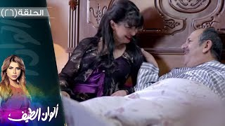 Episodِe 26 - Alwan Al Teef Series | الحلقة السادسة وعشرون - مسلسل ألوان الطيف