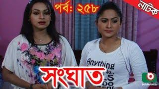 Bangla Natok   Shonghat   EP - 258   Ahmed Sharif, Shahed, Humayra Himu, Moutushi, Bonna Mirza