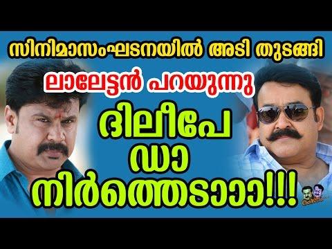 Xxx Mp4 ദിലീപ് ഉൾപ്പെട്ട സിനിമാസംഘടനാ പ്രശ്നം മോഹൻലാൽ രംഗത്ത് Malayalam Film Industry Issues Mohanlal 3gp Sex