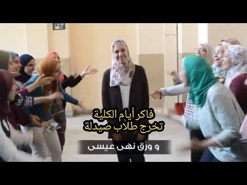 كليب فاكر أيام الكلية لطلاب كلية الصيدلة جامعة القاهرة الذي أشعل السوشيال ميديا
