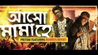 Aso mama hey by Kuddus boyati feat  Pritom - kuddus is back