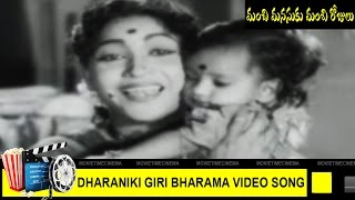 Dharaniki Giri  Video Song || Manchi Manasuki Manchi Rojulu  Movie || NTR || MovieTimeVideoSongs