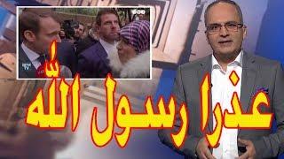 عذرا رسول الله /أ روع ما ختمت به جميع حلقات برنامج فوق السلطة؟؟!!!