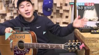 장범준의 기타교실 4화 여수밤바다