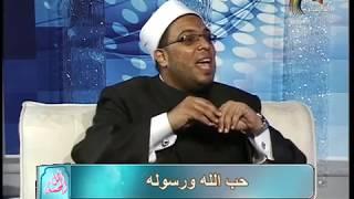 الدكتور الشيخ محمد أبوبكر جاد الرب - حب الله ورسوله