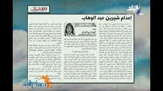 اعدام شيرين عبد الوهاب    مقال لـ  إلهام أبو الفتح  بجريدة الأخبار