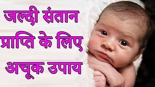 जल्दी संतान प्राप्ति के लिए अचूक उपाय  If You Are facing problem of Childbirth Do these solutions