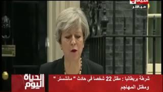 """الحياة اليوم - الشرطة بريطانيا : مقتل 22 شخصاً فى حادث """" مانشستر """" ومقتل المهاجم"""