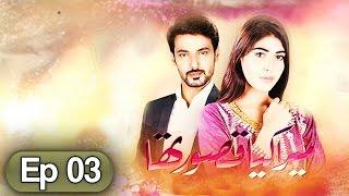 Mera kya Qasoor Tha - Episode 03 | Har Pal Geo