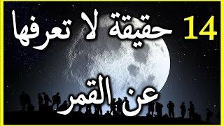 14 معلومة عجيبة غريبة لا تعرفها عن القمر| معلومات مذهلة أول مرة تسمعها
