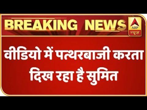 Xxx Mp4 New Video Shows Deceased Sumit Pelting Stone At Policemen Bulandshahr Violence ABP News 3gp Sex