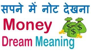 Sapne me note💵 dekhna सपने में नोट देखना💰 Money Dream Meaning in hindi💰MONEY DREAM INTERPRETATION