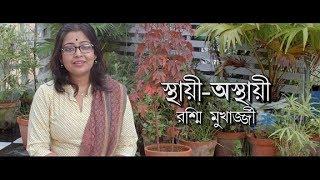 স্থায়ী অস্থায়ী Stayee Astayee | Rabindranath Tagore | Rashmi Mukherjee