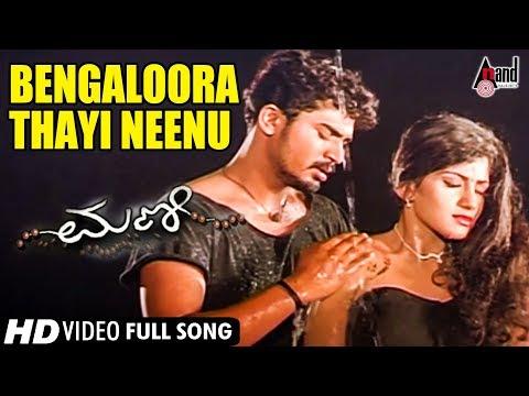 Xxx Mp4 Mani Nanna Edeya Thottadalli Kannada Video Song Mayur Patel Radhika Kumaraswamy 3gp Sex