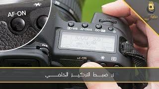 كشكول فوتوغرافي - زر ضبط التركيز الخلفي