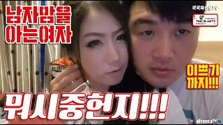 [BJ태국짜선생] 태국여성의 남자대하는 자세 --sun tv--