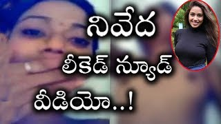 Suchi Leaks ACtress Niveda Bedroom Video | సుచి లీక్స్  హీరోయిన్ నివేద లీకెడ్ బెడ్ రూమ్ వీడియో..!