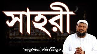 Bangla Waj Sahri by Abdur Razzak bin Yousuf   New Bangla Waz 2017
