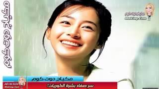 سر جمال وصفاء بشرة الكوريات   اكتشفي سر جمال وصفاء بشرة الكوريات   جمال بشرة الكوريات