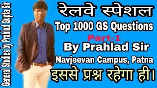 RAILWAY SPECIAL|TOP 1000 GS QUESTIONS|PART-1|PRAHLAD SIR