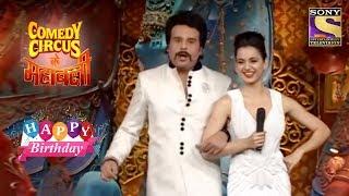 Krushna Tries To Impress Kangana   Celebrity Birthday Special   Kangana Ranaut
