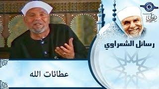 الشيخ الشعراوي | عطائات الله