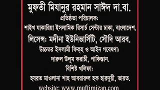 Bangla waz, Mufti Mizanur Rohman Sayed. জিহাদ-০১