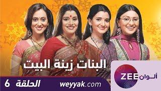 مسلسل البنات زينة البيت - حلقة 6 - ZeeAlwan