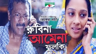 Rubina Amena Fulki | Bangla Telefilm | Lutfar Rahman George | Moutushi Biswas | Channel i TV