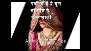 पत्नी में हैं ये गुण तो आप है भाग्यशाली | Agar Patni Mein Ye Gun Hai To Pati Hai Bhagyashaali