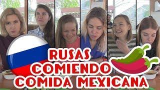 Rusas comiendo comida mexicana. Русские девушки едят мексиканскую еду.