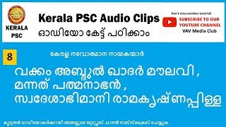 Kerala PSC - Vakkam Abdul Kader Moulavi, Mannath Padmanabhan, Swadeshabhimani